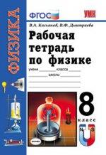 Физика. 8 класс. Рабочая тетрадь к учебнику А.В. Перышкина