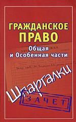 Дмитрий Михайлович Балашов. Гражданское право. Общая и Особенная части. Шпаргалки 150x240
