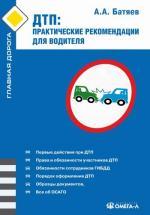 ДТП: практические рекомендации для водителя. Батяев А.А