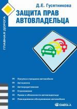 Защита прав автовладельца. Гусятникова Д.Е