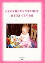 Семейное чтение в год семьи