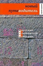 Русская литература сегодня. Новый путеводитель