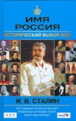 Скачать Имя Россия. И.В. Сталин. Исторический выбор 2008 бесплатно