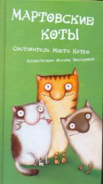 Мартовские коты (тв)