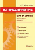 1С: Предприятие: шаг за шагом. 2-е изд., стер. Арсентьева А.Е