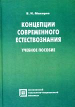 Концепции современного естествознания. Учебное пособие. 4-е издание, стер