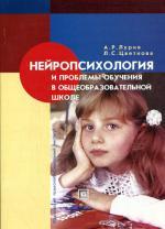 Нейропсихология и проблемы обучения в общеобразовательной школе. 2-е изд., испр. Лурия А. Р