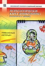 Психологическая карта дошкольника. Готовность к школе. Графический материал