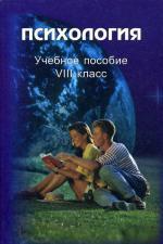 Психология. Учебное пособие, 8 класс. Психология деятельности. Шестой год обучения. 2-е издание