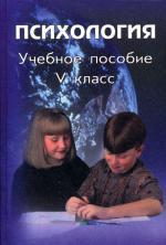Психология, 5 класс. Способности. Характер. Темперамент. 3-й год обучения. 2-е издание