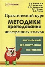 Практический курс методики преподавания иностранных языков