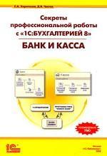 Секреты профессиональной работы с 1С: Бухгалтерия 8. Банк и касса
