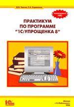 """Практикум по программе """"1С: Упрощенка 8"""""""