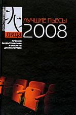 Лучшие пьесы 2008 года. Сборник