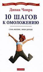 10 шагов к омоложению. Стань моложе, живи дольше