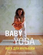 Йога для малышей