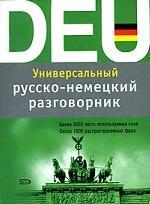 Универсальный русско-немецкий разговорник. Более 3000 слов. Около 1500 фраз