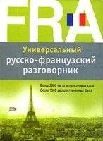 Универсальный русско-французский разговорник. Более 3000 слов. Около 1500 фраз