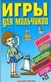 Игры для мальчиков №23. Раскраски, ребусы, кроссворды, головоломки, загадки