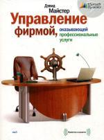 CD. Управление фирмой, оказывающей профессиональные услуги