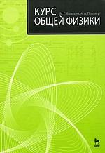 Курс общей физики: Учебное пособие. 2-е изд. 2011
