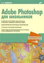 Скачать Adobe Photoshop для школьников бесплатно О.В. Пивненко