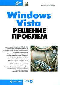 Windows Vista. Решение проблем (+CD)