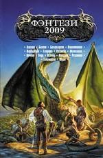 Фэнтези 2009