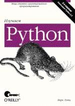 Изучаем Python, 3-е издание (файл PDF)