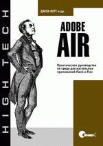 Adobe AIR. Практическое руководство по среде для настольных приложений Flash и Flex (файл PDF)