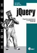 jQuery. Подробное руководство по продвинутому JavaScript (файл PDF)