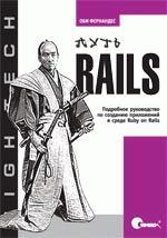 Путь Rails. Подробное руководство по созданию приложений в среде Ruby on Rails (файл PDF)