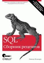 SQL. Сборник рецептов (файл PDF)