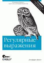 Регулярные выражения, 3-е издание (файл PDF)