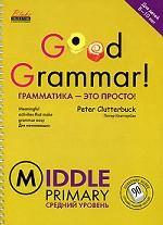 Good Grammar! Middle Primary. Грамматика - это просто! Средний уровень