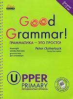 Good Grammar! Upper Primary. Грамматика - это просто! Продвинутый уровень