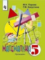 Математика. 5 класс. Для специальных коррекционных образовательных учреждений VIII вида. Издание 4-е, 3-е