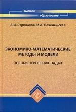 Экономико-математические методы и модели. Пособие к решению задач