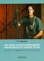 Обучение и инструктирование работников по охране труда. 2-е изд., перераб. и доп. Ефремова О.С