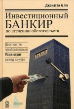 Инвестиционный банкир по стечению обстоятельств. Десятилетие, преобразовавшее Уолл-стрит: взгляд изнутри