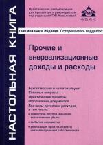 Прочие и внереализационные доходы и расходы. 2-е изд., перераб.и доп. Касьянова Г.Ю