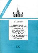 Общественно-политические взгляды богомилов, как выражение революционной оппозиции против феодализма в средневековой Болгарии