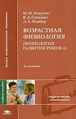 Возрастная физиология (физиология развития ребенка)