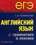 ЕГЭ. Английский язык: грамматика и лексика