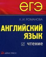 ЕГЭ. Английский язык: чтение