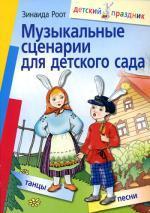 Музыкальные сценарии для детского сада. 3-е изд