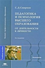 Педагогика и психология высшего образования. От деятельности к личности