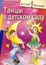 Танцы в детском саду. 5-е издание