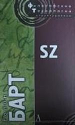 S/Z / Пер. с фр. С.Н.Зенкина