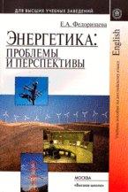Энергетика: проблемы и перспективы: учебное пособие по английскому языку для технических вузов